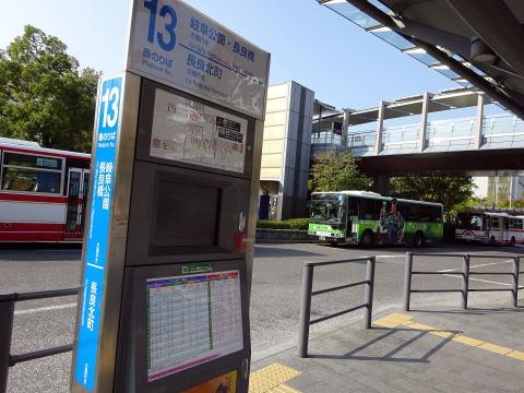 多治見駅から電車とバスで金華山リス村へのアクセス方法